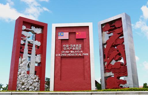 Qinzhou Industrial Park