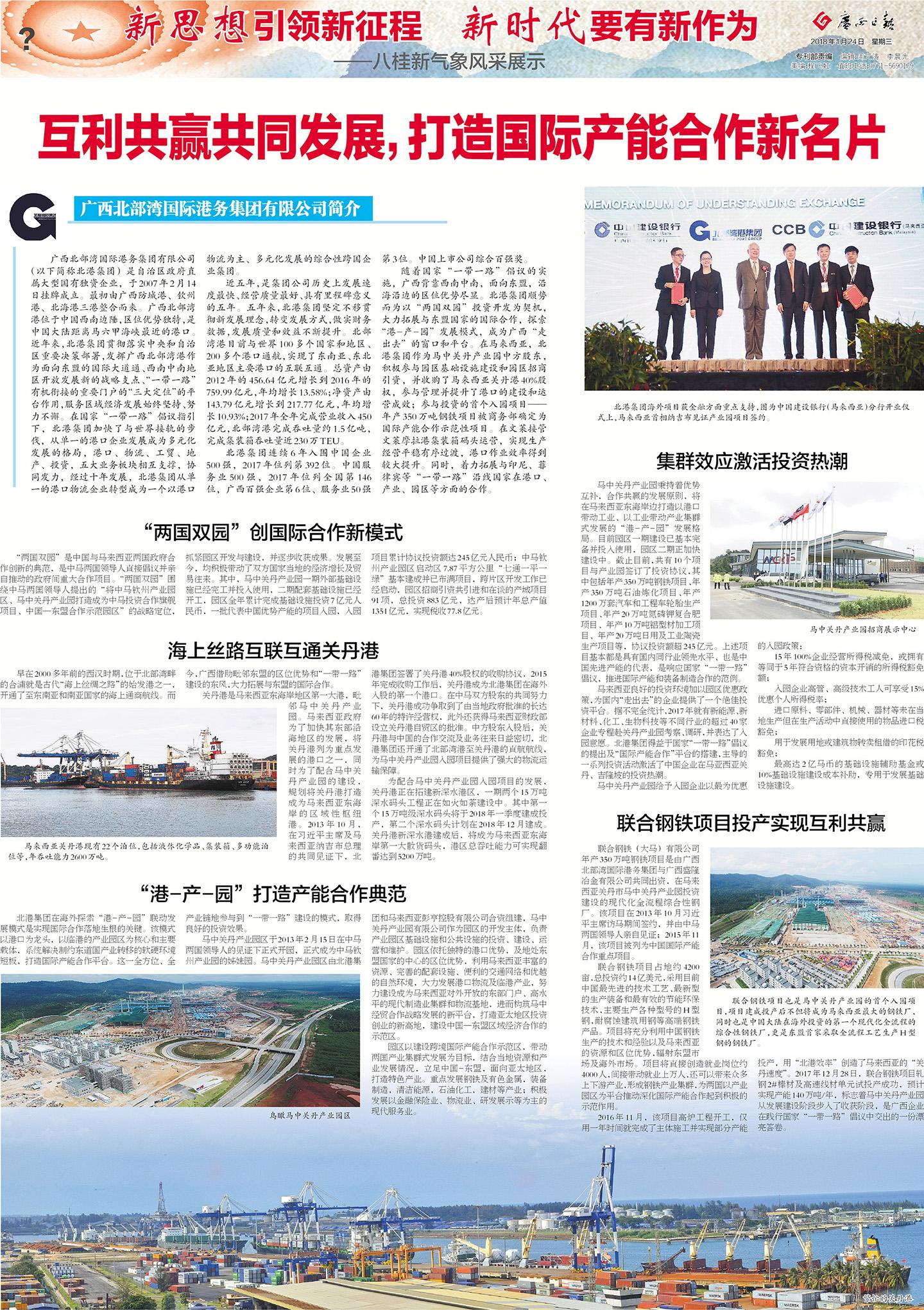 互利共赢共同发展,打造国际产能合作新名片-广西日报宣传板
